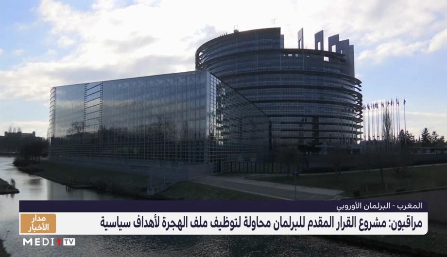 مراقبون: مشروع القرار المقدم للبرلمان الأوروبي محاولة لتوظيف ملف الهجرة لأهداف سياسية