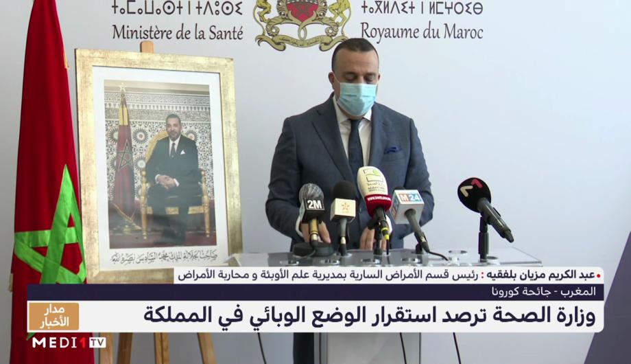 وزارة الصحة ترصد استقرار الوضع الوبائي في المملكة