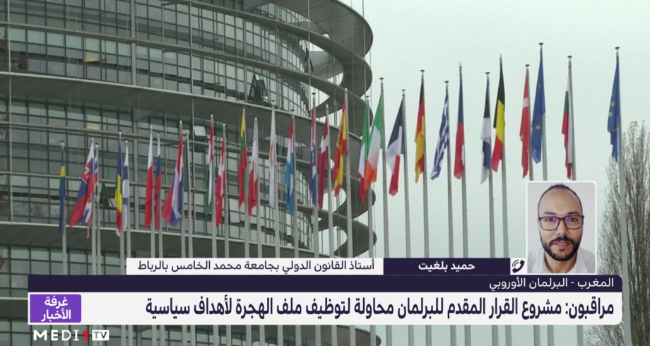 مراقبون: مشروع القرار المقدم للبرلمان محاولة لتوظيف ملف الهجرة لأهداف سياسية