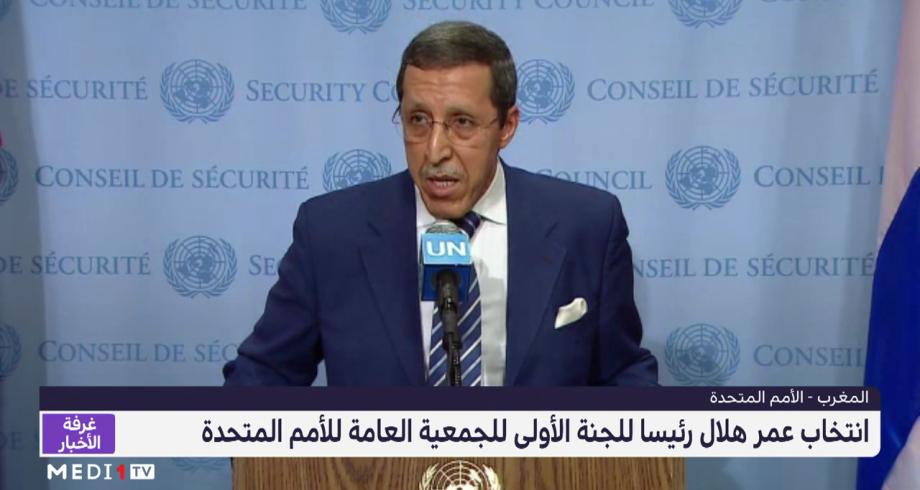 انتخاب عمر هلال رئيسا للجنة الأولى للجمعية العامة للأمم المتحدة