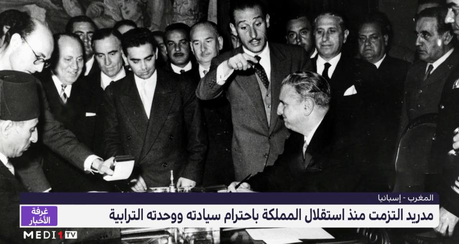مدريد التزمت منذ استقلال المغرب باحترام سيادته ووحدته الترابية