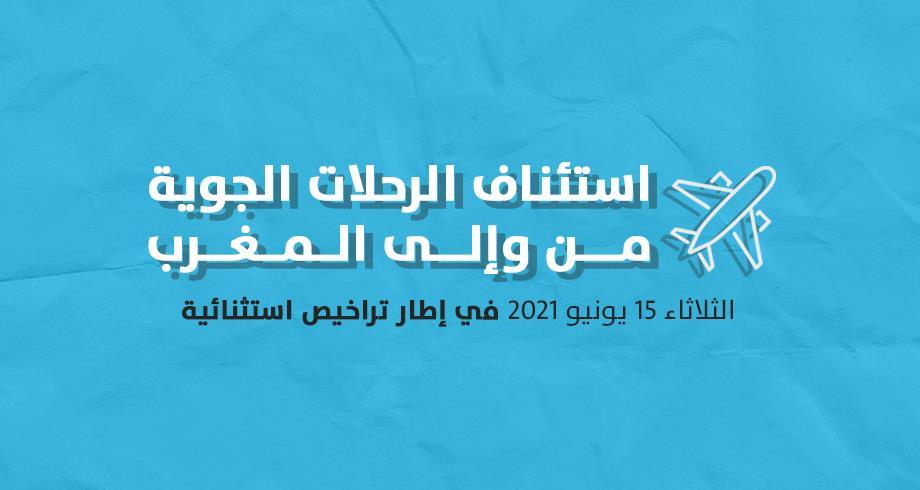 ما يجب معرفته عن #استئناف_الرحلات_الجوية من وإلى #المغرب ابتداء من 15 يونيو 2021 في إطار #تراخيص_استثنائية