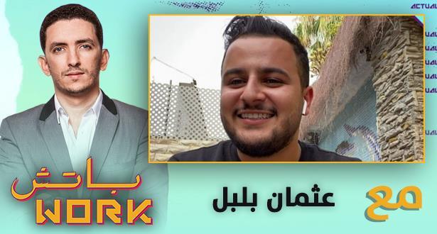 مع عثمان بلبل
