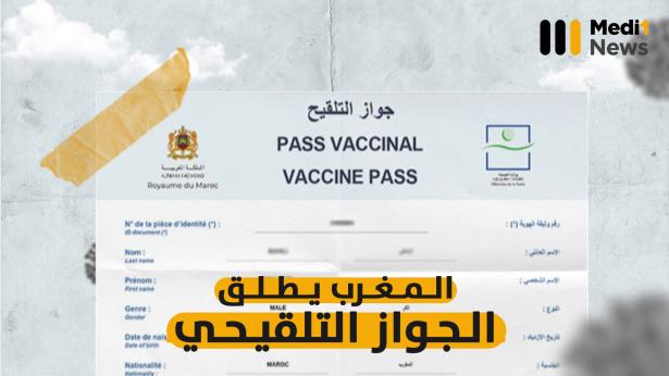 الجواز التلقيحي المغربي.. كيف يمكن استخراجه وماذا يخول لحامله؟