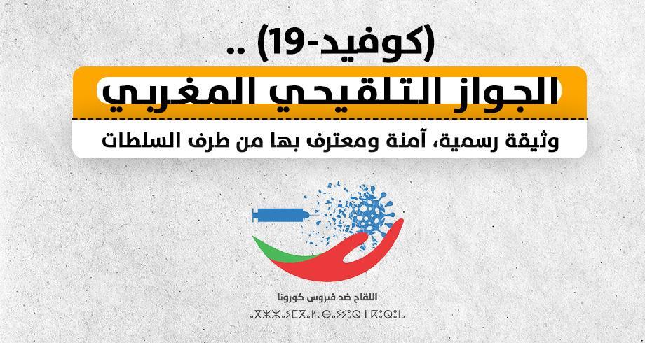 الجواز التلقيحي المغربي وثيقة رسمية آمنة ومعترف به