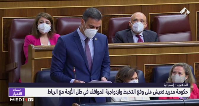 إسبانيا تفشل في استصدار قرار من البرلمان الأوروبي يدين المغرب
