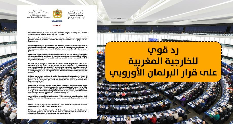 بلاغ الخارجية المغربية ردا على قرار البرلمان الأوروبي