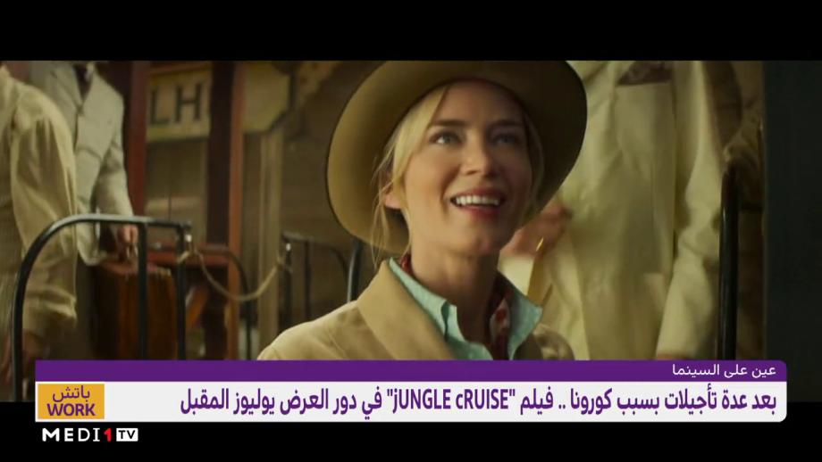 """بعد تأجيله بسبب كورونا.. فيلم """"Jungle Cruise"""" في دور العرض يوليوز المقبل"""
