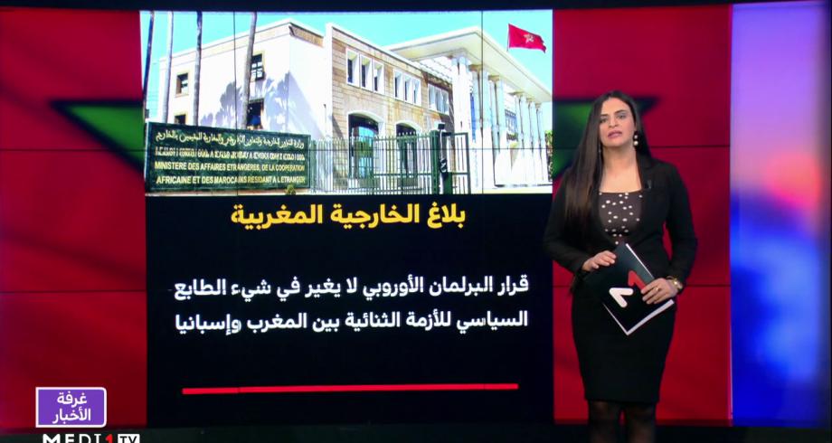 شاشة تفاعلية.. مضامين بلاغ الخارجية المغربية ردا على قرار البرلمان الأوروبي