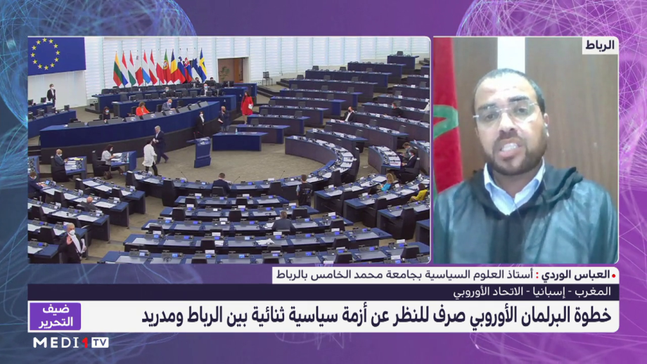 العباس الوردي يناقش خطوة البرلمان الأوروبي لصرف النظر عن الأزمة الثنائية بين المغرب وإسبانيا