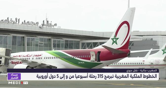 الخطوط الملكية المغربية تُبرمج 315 رحلة أسبوعيا من وإلى 5 دول أوروبية