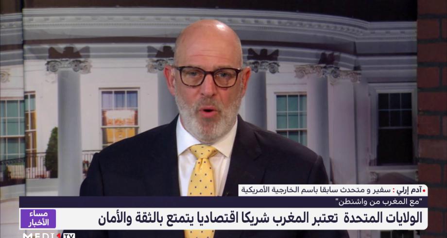 الولايات المتحدة  تعتبر المغرب شريكا اقتصاديا يتمتع بالثقة والأمان