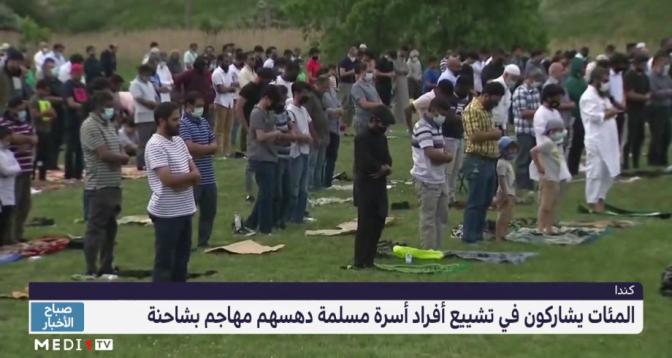 كندا.. المئات يشاركون في تشييع أفراد أسرة مسلمة دهسهم مهاجم بشاحنة