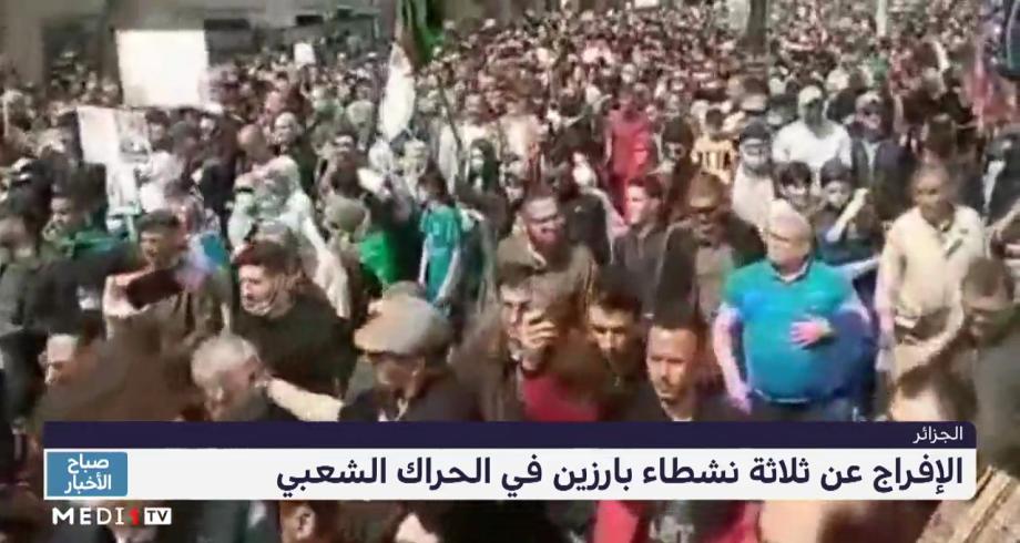 الجزائر .. الإفراج عن ثلاثة نشطاء بارزين في الحراك