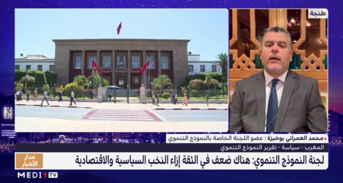 العمراني بوخبزة: فقدان الثقة في العمل السياسي  من أبرز النقاط التي استنتجتها لجنة النموذج التنموي