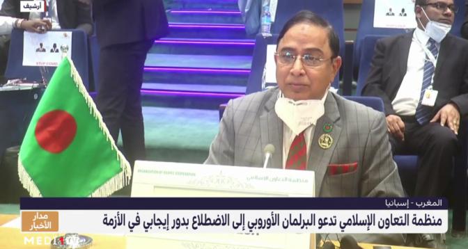 """""""التعاون الإسلامي"""" تدعو البرلمان الأوروبي إلى الاضطلاع بدور إيجابي في الأزمة بين المغرب وإسبانيا"""