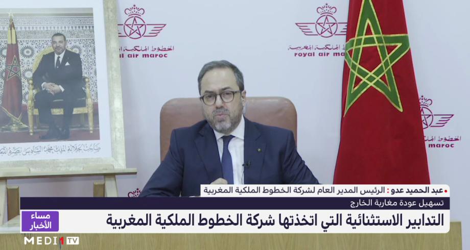 """تصريح عبد الحميد عدو حول التدابير الاستثنائية التي اتخذتها """"لارام"""" لتسهيل عودة الجالية المغربية"""