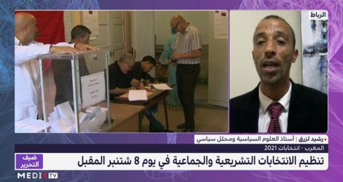 رشيد لزرق يتحدث عن ظروف إجراء الانتخابات التشريعية والجماعية في المغرب