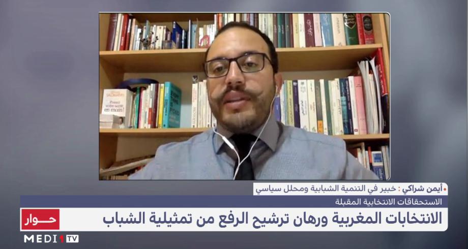 أيمن شراكي يقدم قراءة في الاستحقاقات الانتخابية وتمثيلية الشباب