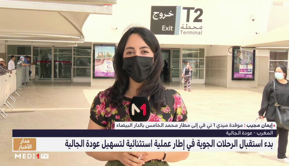 من مطار محمد الخامس .. كاميرا ميدي1تيفي تنقل أجواء استقبال الجالية المغربية