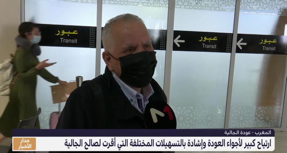 تصريحات مؤثرة لأولى المهاجرين المغاربة الواصلين إلى مطار محمد الخامس بالدار البيضاء