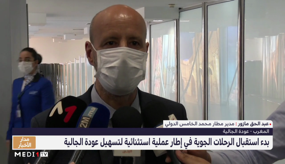 تصريح المدير العام لمطار محمد الخامس الدولي حول الترتيبات الخاصة لاستقبال الجالية المغربية المقيمة بالخارج