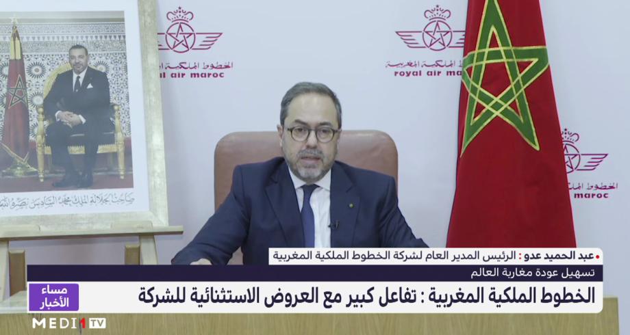 عبد الحميد عدو: التدابير الاستثنائية لتسهيل تنقل المغاربة المقيمين بالخارج خلفت ارتياحا كبيرا