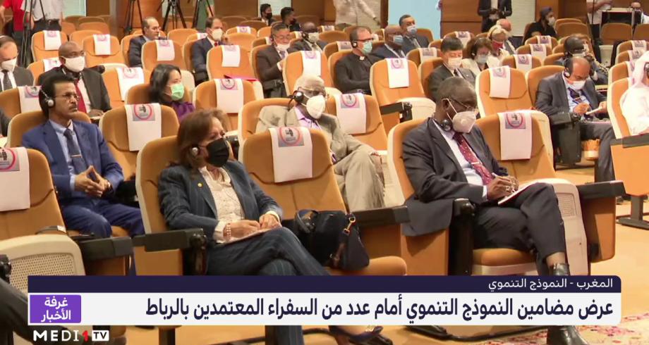 المغرب .. عرض مضامين النموذج التنموي أمام عدد من السفراء المعتمدين بالرباط