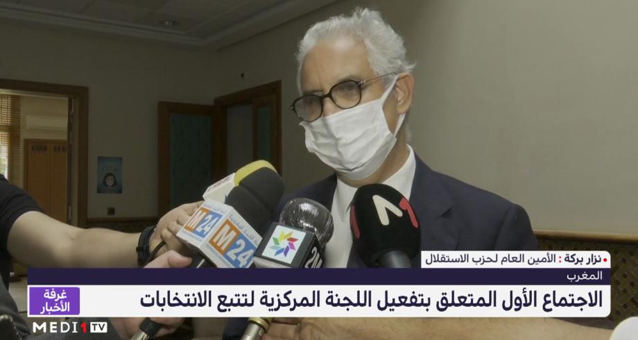 المغرب .. الاجتماع الأول المتعلق بتفعيل اللجنة المركزية لتتبع الانتخابات