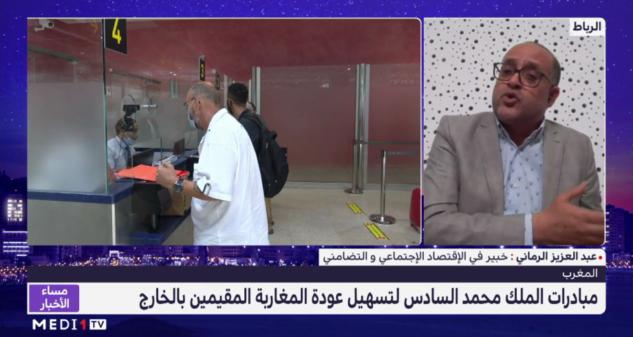 تحليل .. مبادرات الملك محمد السادس لتسهيل عودة المغاربةالمقيمين بالخارج