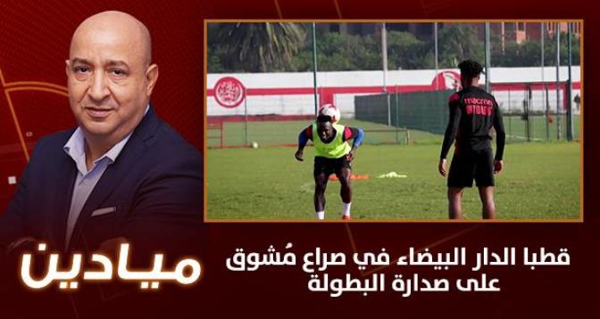 ميادين > قطبا الدار البيضاء في صراع مُشوق على صدارة البطولة