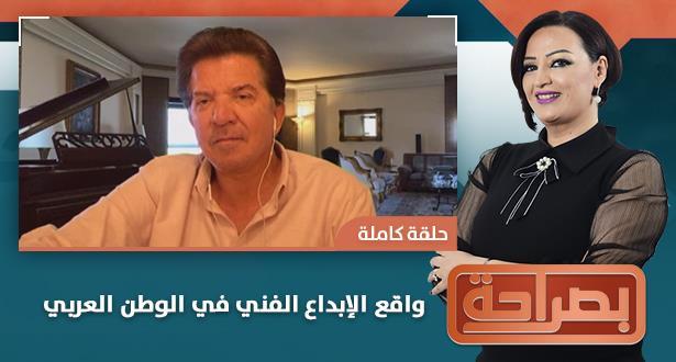 واقع الإبداع الفني في الوطن العربي   