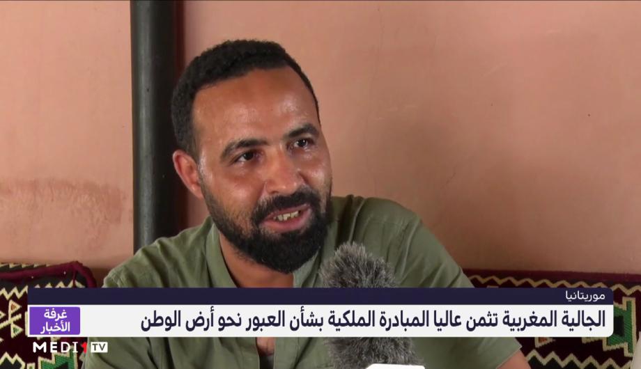 الجالية المغربية في موريتانيا تثمن عاليا المبادرة الملكية بشأن العبور