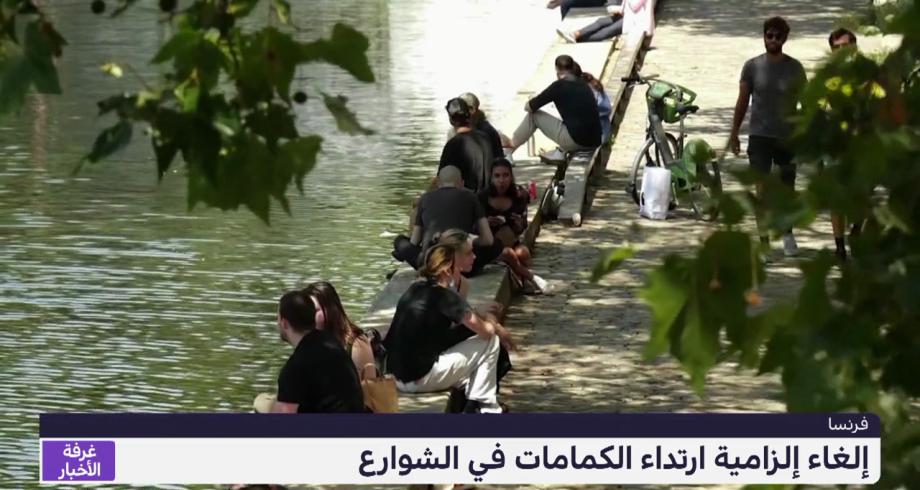 فرنسا .. إلغاء إلزامية ارتداء الكمامات في الشوارع