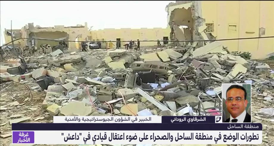 """الشرقاوي الروداني يقدم قراءة في عملية اعتقال قيادي في """"داعش"""" الإرهابي بمالي"""