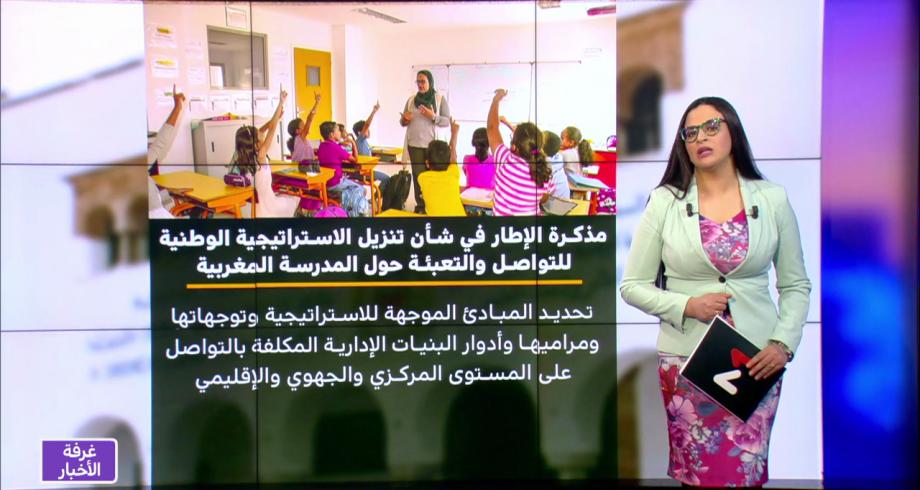 """شاشة تفاعلية.. مذكرة الإطار لتنزيل """"الاستراتيجية الوطنية للتواصل والتعبئة حول المدرسة المغربية"""""""