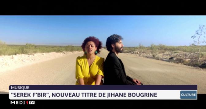 """Chronique culture: """"Serek F'Bir"""", nouveau titre de Jihane Bougrine"""