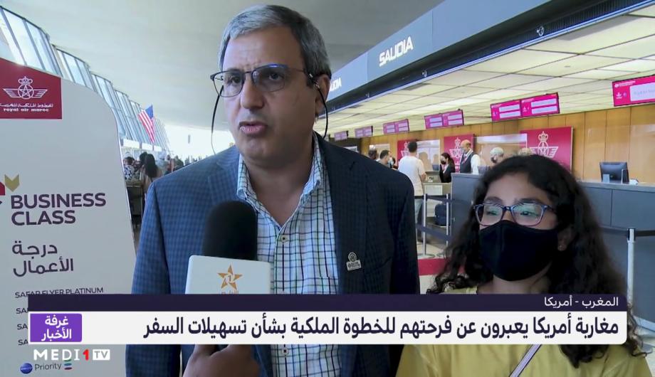 أفراد الجالية المغربية بأمريكا يعبرون عن فرحتهم وامتنانهم للخطوة الملكية بشأن تسهيلات السفر