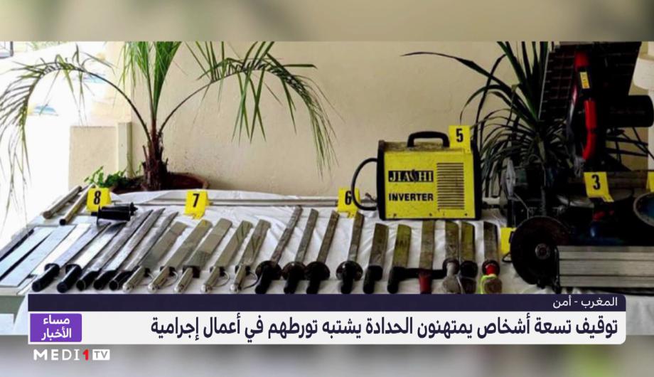 فاس .. توقيف 9 أشخاص يمتهنون الحدادة يشتبه تورطهم في أعمال إجرامية