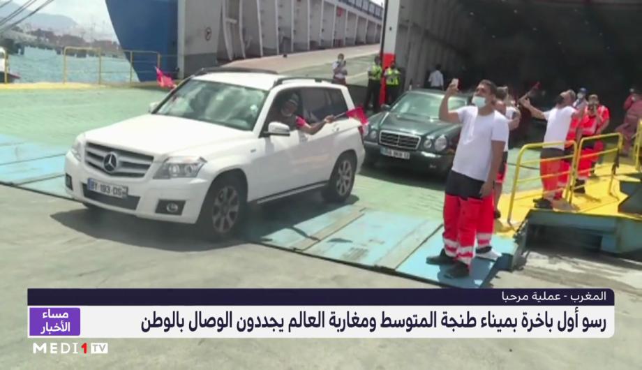 لقطات من وصول أول باخرة إلى ميناء طنجة المتوسط وفرحة عارمة عبر عنها المغاربة القادمون