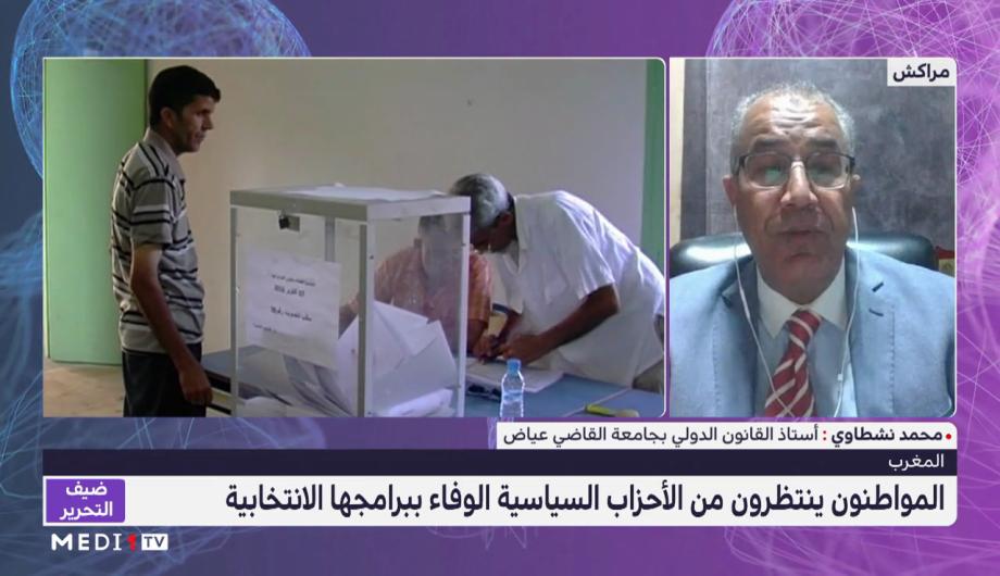 محمد نشطاوي يسلط الضوء على استعدادات الأحزاب السياسية للانتخابات عبر إعداد البرامج