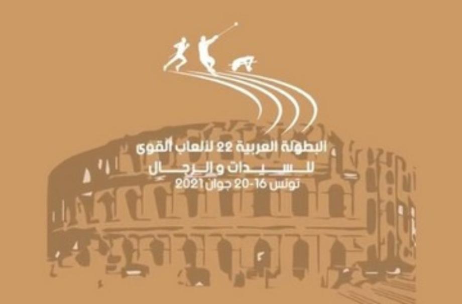Athlétisme-22e championnat arabe : 9 nouvelles médailles pour le Maroc au 2e jour, dont quatre en or