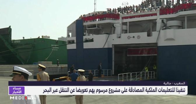 تنفيذا للتعليمات الملكية، المصادقة على مشروع مرسوم يهم تعويض الجالية المغربية عن التنقل عبر البحر