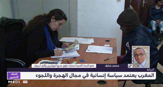 محمد شارف يتحدث عن ريادة المغرب في قضايا الهجرة واللجوء
