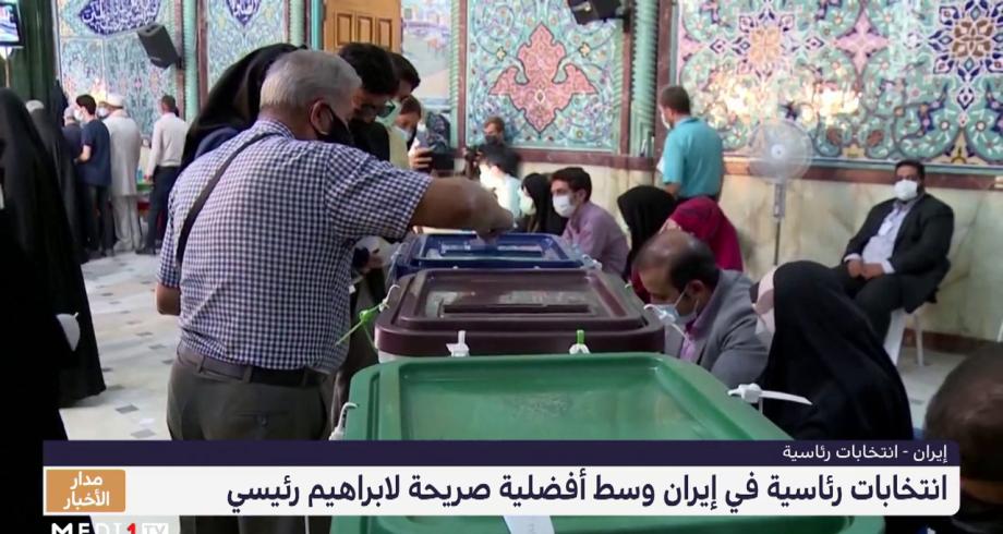 انتخابات رئاسية في إيران وسط أفضلية صريحة لابراهيم رئيسي