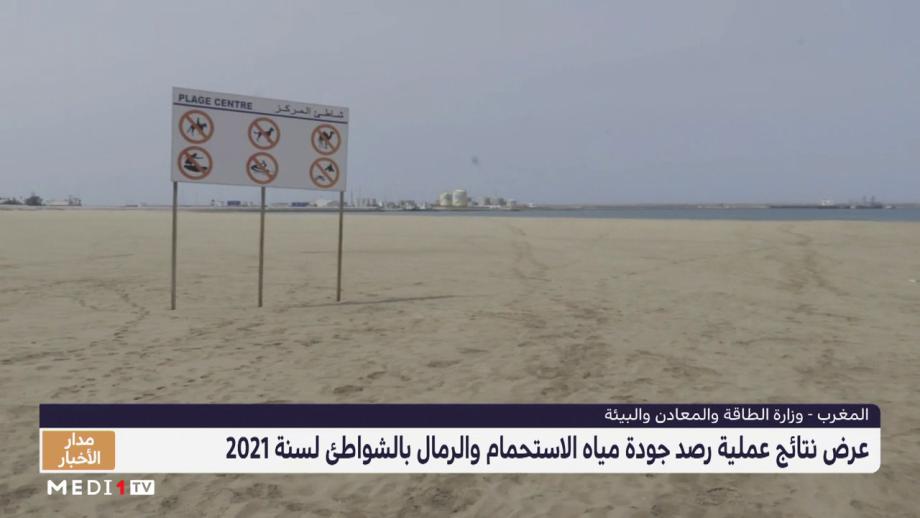 عرض نتائج عملية رصد جودة مياه الاستحمام والرمال بالشواطئ المغربية لسنة 2021