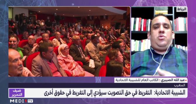 عبد الله الصيبري يتحدث عن الشبيبة الاتحادية ودور الشباب في حزب الاتحاد الاشتراكي