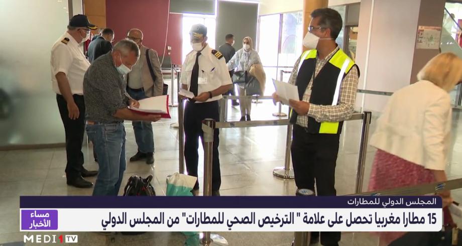 """المجلس الدولي للمطارات يمنح 15 مطارا مغربيا علامة الجودة """"الترخيص الصحي للمطارات"""""""