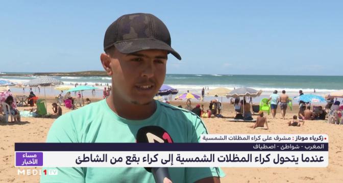 كاميرا ميدي1تيفي ترصد ظاهرة انتشار كراء المظلات الشمسية بالشواطئ