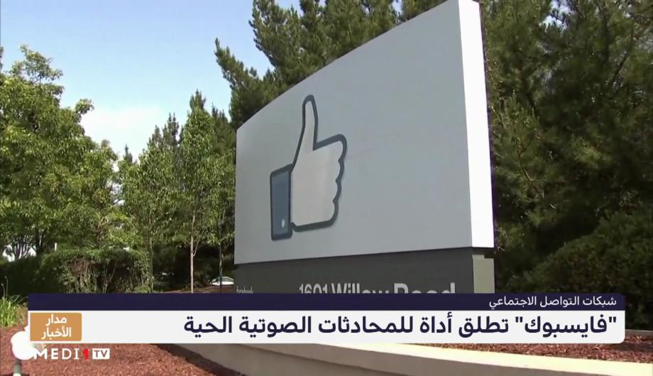 """""""فايسبوك"""" تطلق أداة للمحادثات الصوتية الحية"""